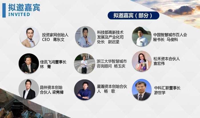 投资家网2017中国智能产业投资峰会-11.jpg