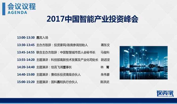 投资家网2017中国智能产业投资峰会-7.jpg
