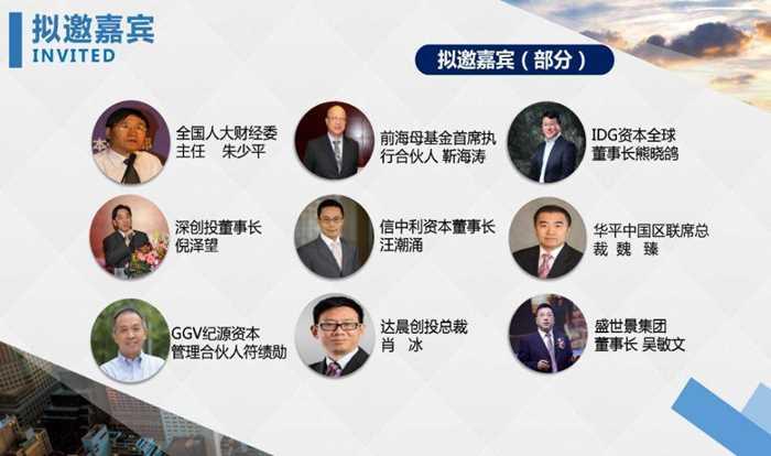 投资家网2017年股权投资峰会文件09-25-21.jpg