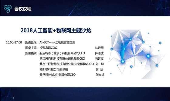 人工智能+物联网沙龙-5.jpg