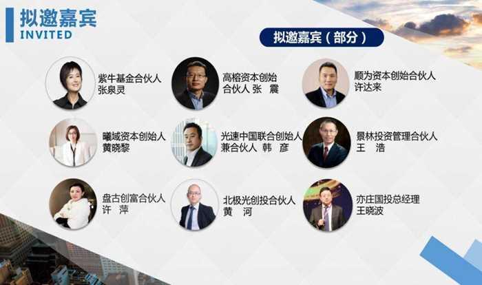 投资家网2017年股权投资峰会文件10-23-27.jpg