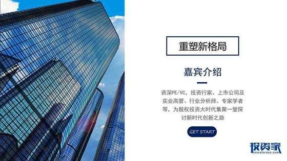 投资家-2018基金合伙人峰会-14.jpg