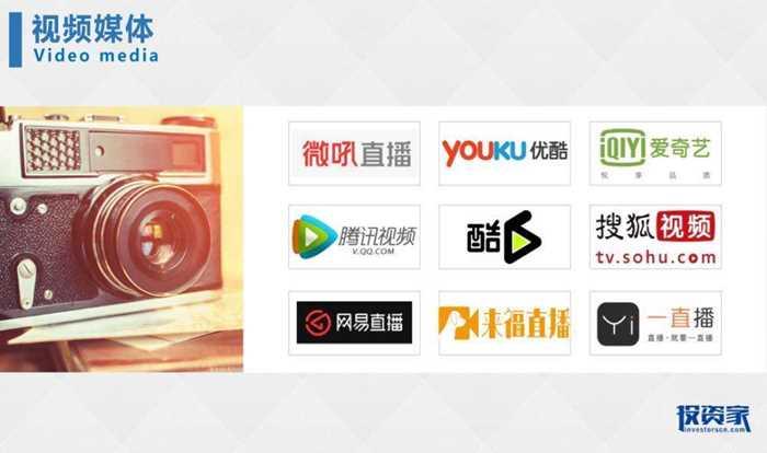 投资家网201中国智能产业投资峰会-16.jpg