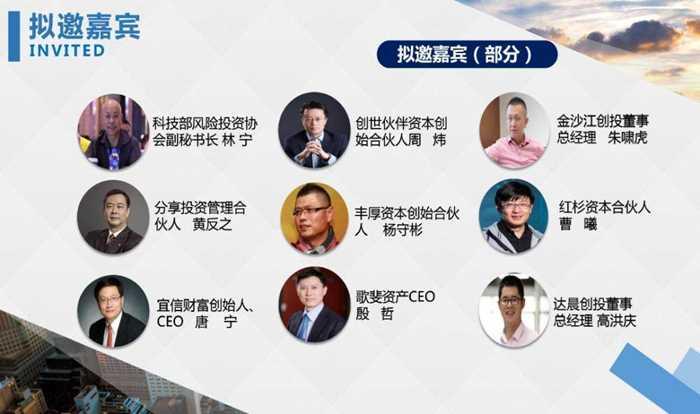 投资家网2017年股权投资峰会文件09-30-22.jpg