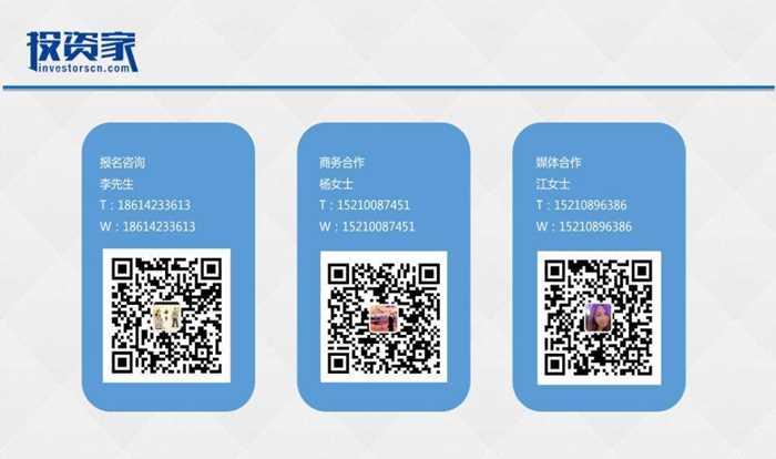 投资家网201中国智能产业投资峰会-24.jpg