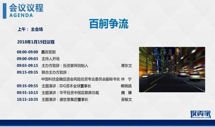 投资家网2017年股权投资峰会文件11-14-10.jpg