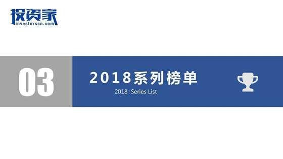 投资家-2018基金合伙人峰会-20.jpg