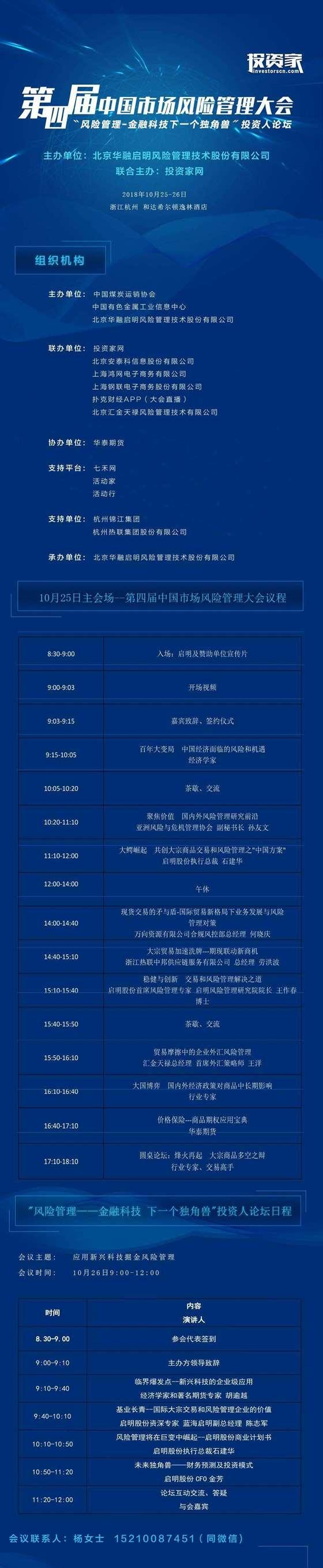 中国市场风险管理-杭州.jpg