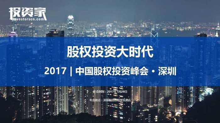 投资家网-2017中国股权投资年会-深圳【完整版】.jpg