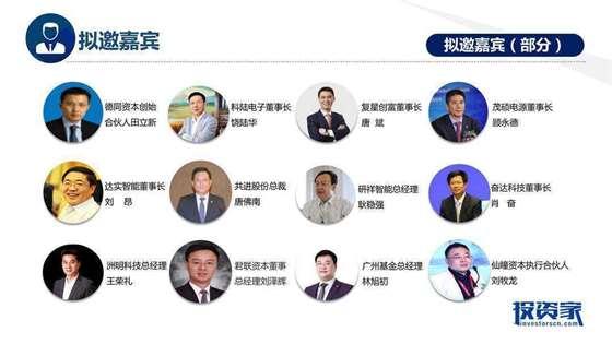 投资家-2018基金合伙人峰会-19.jpg
