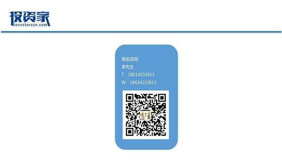投资家-2018基金合伙人峰会-47.jpg