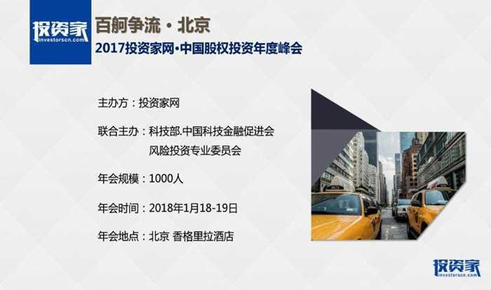 投资家网2017年股权投资峰会文件11-14-5.jpg