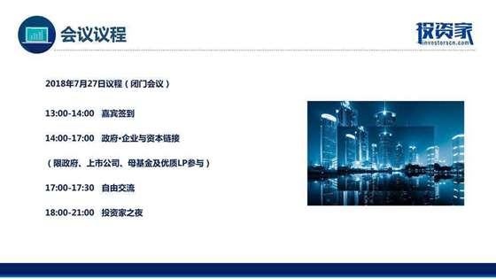 投资家-2018基金合伙人峰会-9.jpg
