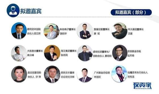 投资家网-2018基金合伙人峰会-19.jpg