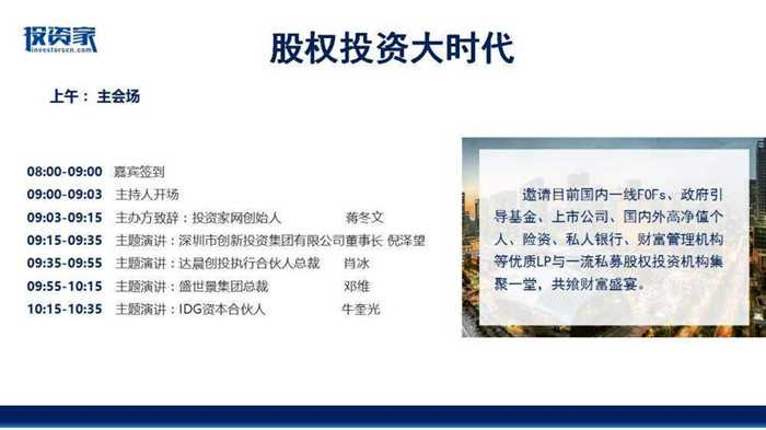 投资家网-2017中国股权投资年会-深圳0505.jpg
