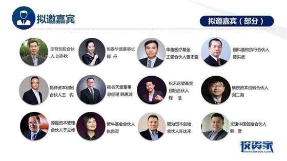 投资家-2018基金合伙人峰会-18.jpg