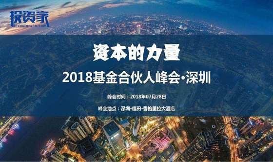 投资家网-2018基金合伙人峰会-1.jpg