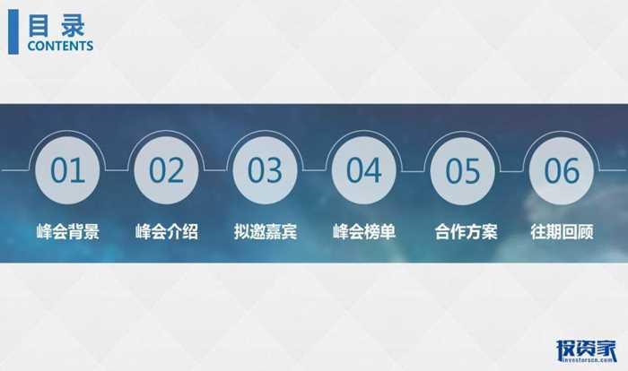 投资家网201中国智能产业投资峰会-2.jpg