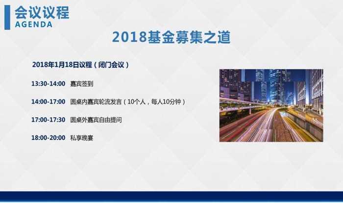 投资家网2017年股权投资峰会文件--内部本-9.jpg
