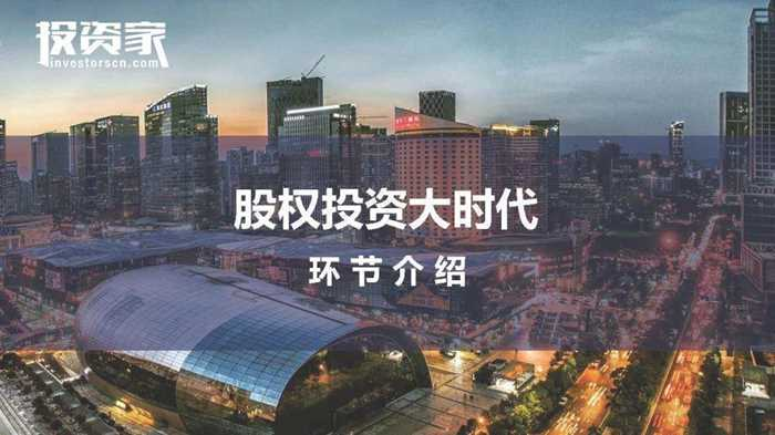 投资家网-2017中国股权投资年会-深圳0505_页面_07.jpg