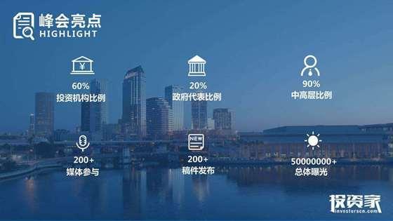 投资家-2018基金合伙人峰会-4.jpg