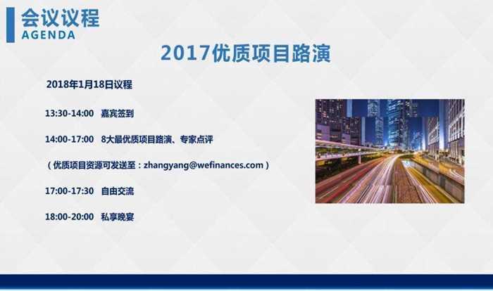 投资家网2017年股权投资峰会文件10-12-8.jpg