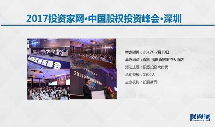 投资家网201中国智能产业投资峰会-22.jpg