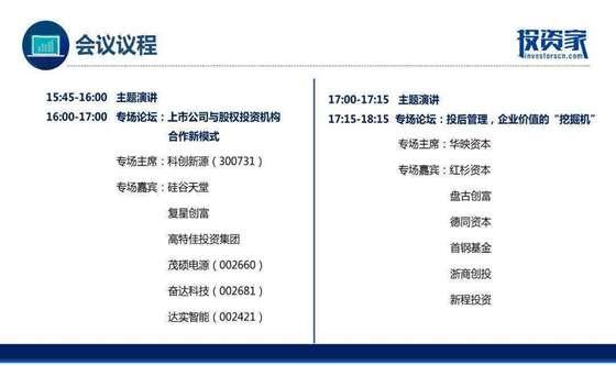 投资家-2018基金合伙人峰会-13.jpg