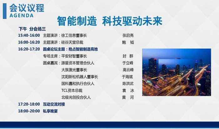 投资家网2017年股权投资峰会文件11-07-19.jpg