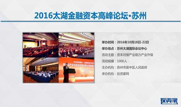 投资家网2017年股权投资峰会文件10-12-50.jpg