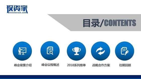 投资家-2018基金合伙人峰会-2.jpg