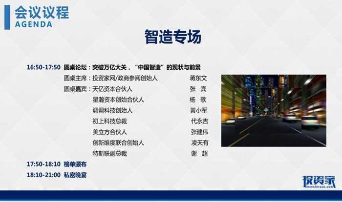 投资家网2017中国智能产业投资峰会-9.jpg