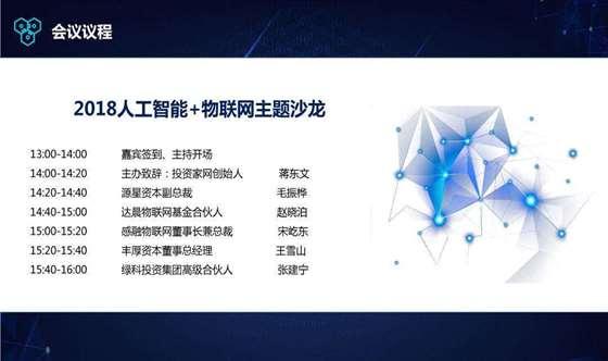 人工智能+物联网沙龙-4.jpg