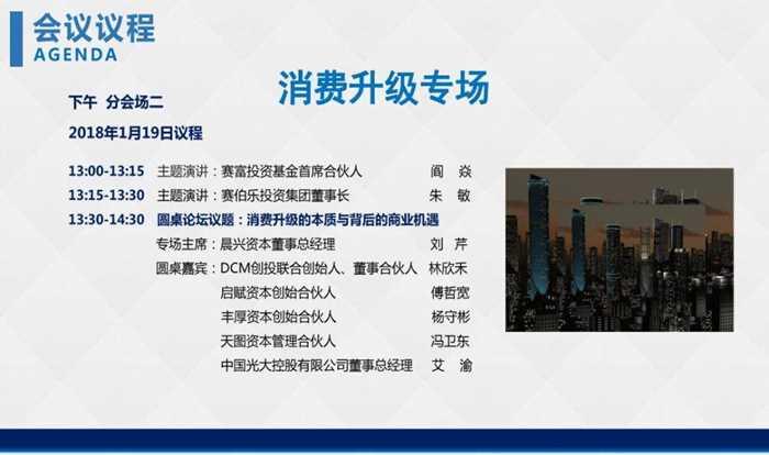 投资家网2017年股权投资峰会文件10-25-14.jpg