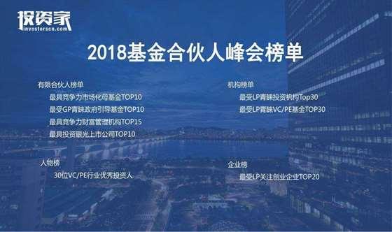 投资家网-2018基金合伙人峰会-21.jpg