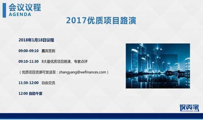 投资家网2017年股权投资峰会文件--内部本-8.jpg