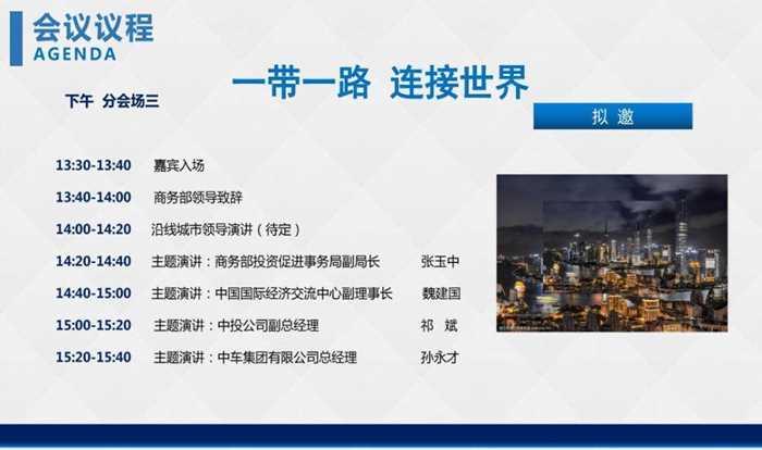 投资家网2017年股权投资峰会文件09-25-17.jpg