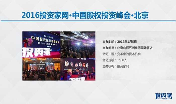 投资家网201中国智能产业投资峰会-23.jpg