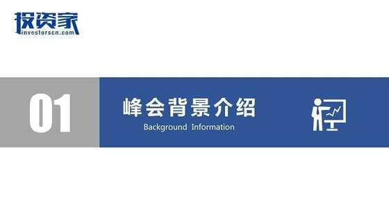 投资家-2018基金合伙人峰会-5.jpg