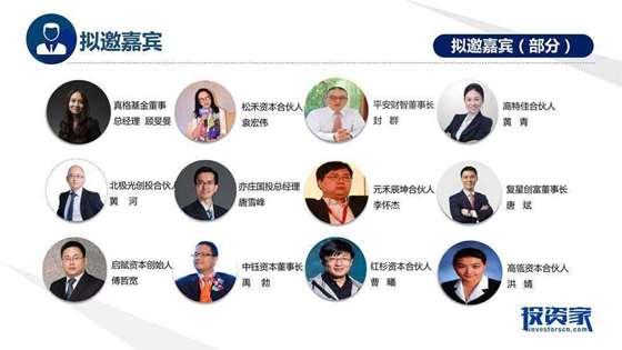 投资家-2018基金合伙人峰会-16.jpg