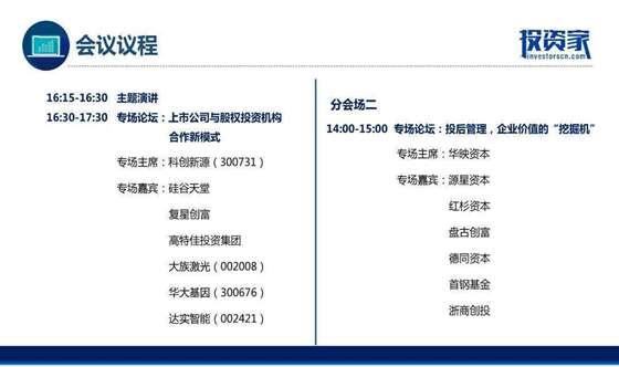 投资家网-2018基金合伙人峰会-12.jpg