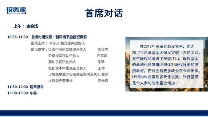 投资家网-2017中国股权投资年会-深圳.jpg
