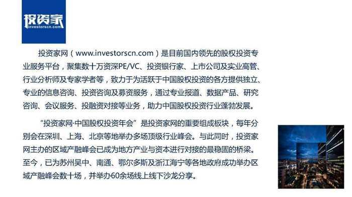 投资家网-2017中国股权投资年会-深圳0505_页面_04.jpg