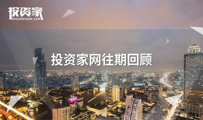 投资家网201中国智能产业投资峰会-21.jpg