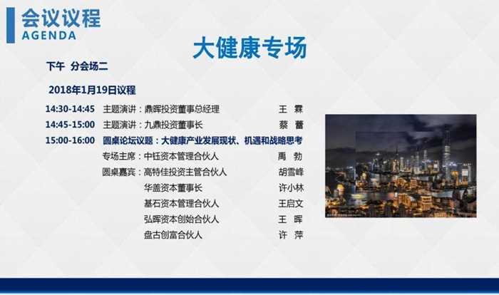 投资家网2017年股权投资峰会文件11-14-16.jpg