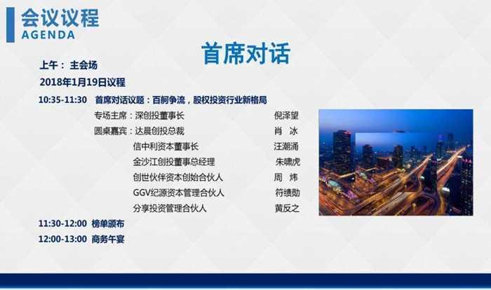 投资家网2017年股权投资峰会文件09-30-10.jpg
