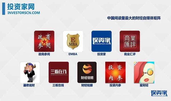 投资家网201中国智能产业投资峰会-14.jpg