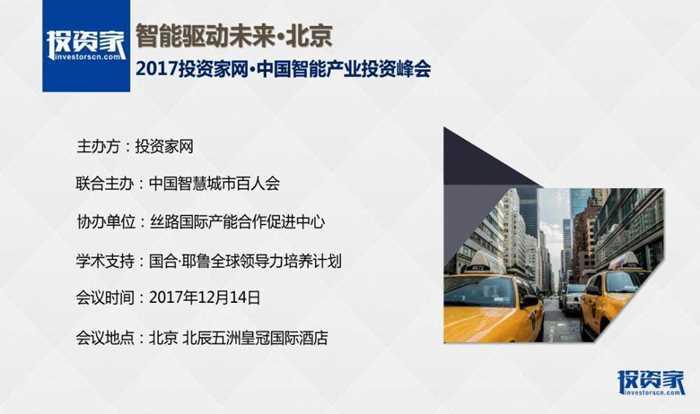 投资家网201中国智能产业投资峰会-4.jpg