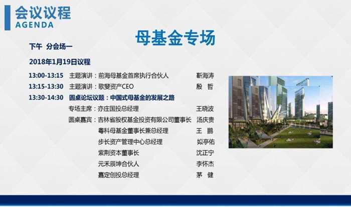 投资家网2017年股权投资峰会文件10-24-11.jpg