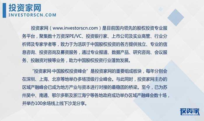 投资家网2017年股权投资峰会文件11-14-4.jpg